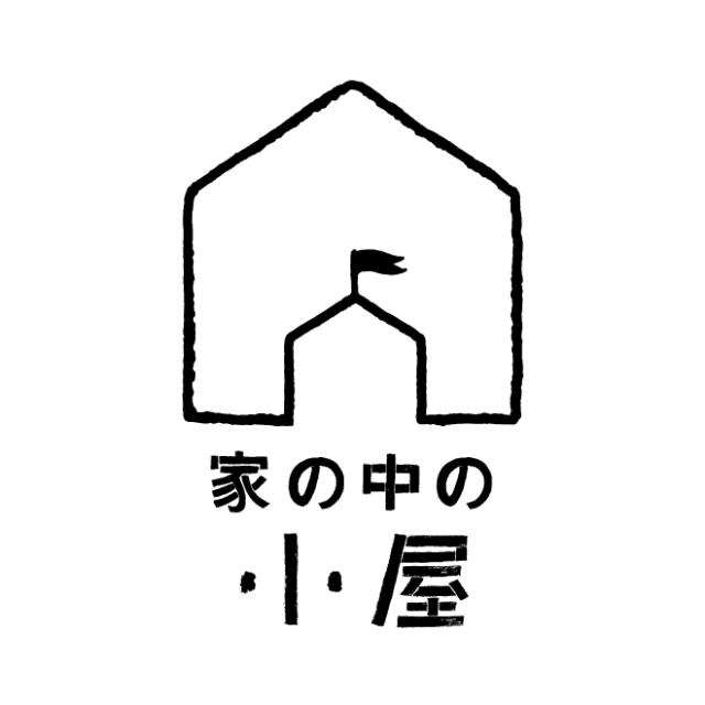 家の中の小屋_ロゴ