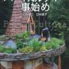 《書籍》「パーマカルチャー事始め」臼井健二氏著書がリリース